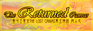 《圣斗士星矢-THE LOST CANVAS 冥王神话》同人志「The Returned Canvas」